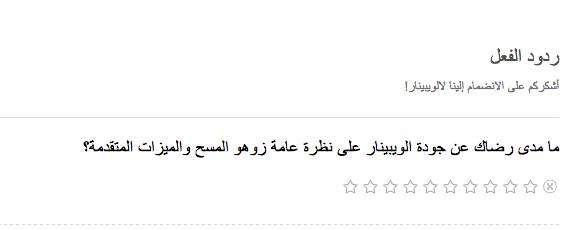 Arabic Survey