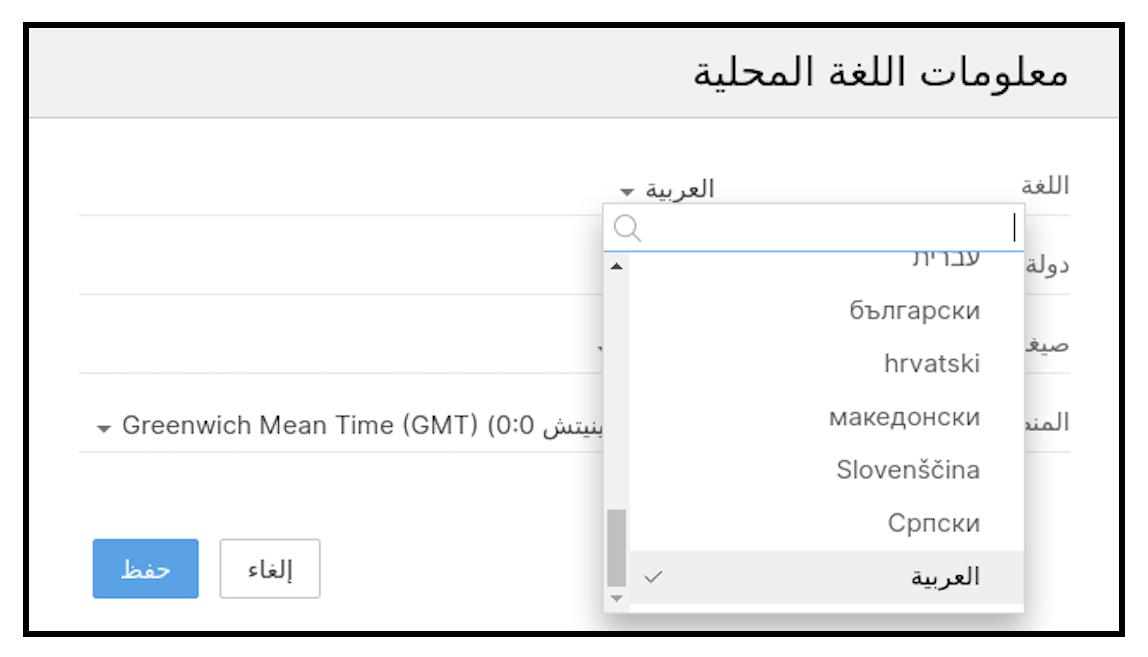 إجراء تغييرات على اللغة والمنطقة الزمنية في قسم المعلومات المحلية