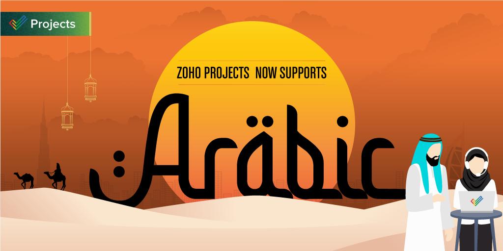 الإعلان عن إطلاق دعم اللغة العربية في زوهو بروجكتس Zoho Projects